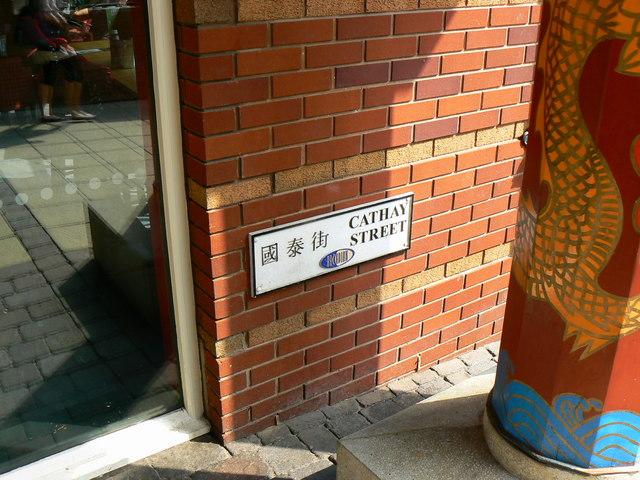 Street sign, Arcadian Shopping Centre, Hurst Street, Birmingham