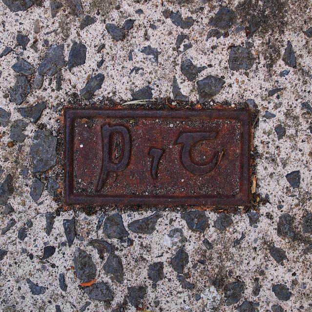 Aire Puist agus Telegrafa access cover, Dunfanaghy