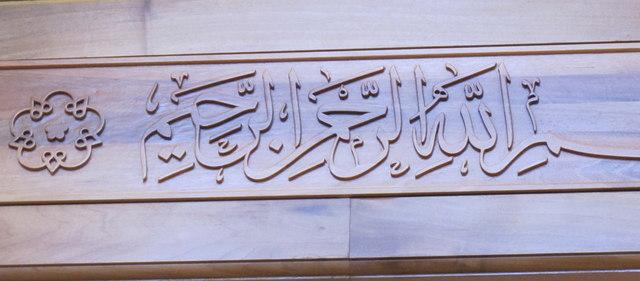 Oxford Centre for Islamic Studies, wooden script frieze