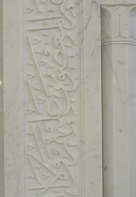Oxford Centre for Islamic Studies, script on mihrab