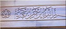 SP5206 : Oxford Centre for Islamic Studies, wooden script frieze by David Hawgood