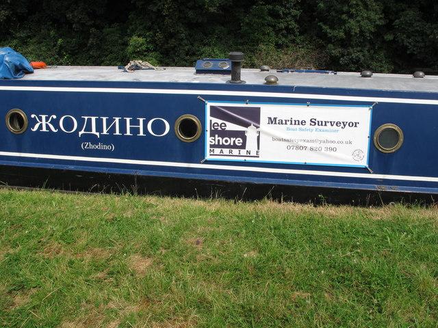 Banner for Boat Safety Examiner on narrowboat Zhodino