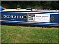 TQ2282 : Banner for Boat Safety Examiner on narrowboat Zhodino by David Hawgood