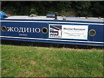 TQ2282 : Banner for Boat Safety Examiner on narrowboat Zhodino by David Hawgood