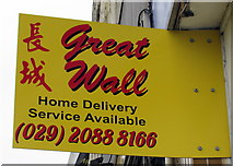 ST1586 : Great Wall name sign in Caerphilly by Jaggery