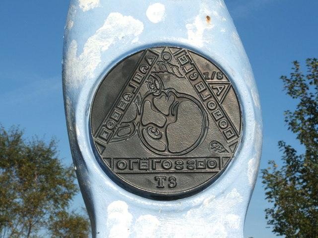 Millennium milepost (detail)